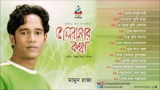images Mamun Raja Valobashar Kotha Full Audio Album Sangeeta