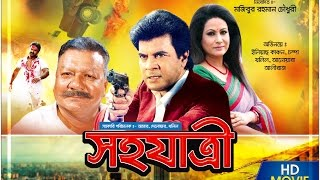 Sohojatri l Iliyas Kanchon l Champa l Bangla Movie HD
