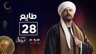 مسلسل طايع | الحلقة الثامنة والعشرون | Tayea Episode 28