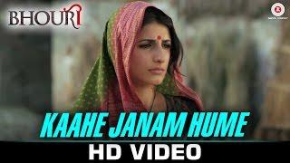 Kaahe Janam Hume - Bhouri | Sanjay Pathak | Prita Pathak  | Masha Pour & Raghuveer Yadav