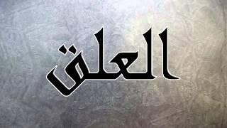 سورة العلق بصوت سلمان العتيبي + التحميل