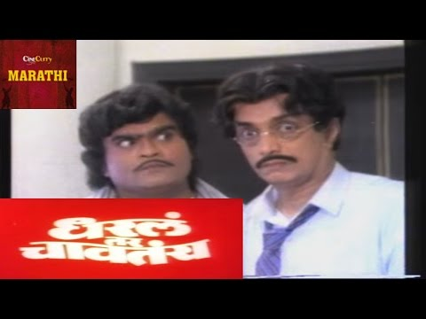 Dharla Tar Chavtay | Full Marthi Movie|  Laxmikant berde, Ashok Saraf | Marathi Comedy Movies
