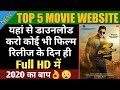 Top 5 Websites Latest Movies at Mobile | Release ke din kaise download kare movies | By Online trick
