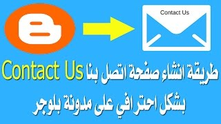 الدرس 102: كيفية عمل صفحة خاصة بها نموذج اتصل بنا Contact Us بشكل رائع على بلوجر