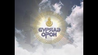 Буряад Орон. Эфир от 22.06.2017