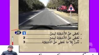 code de la route maroc karim 2015 شرح   serie 17 تعليم السياقة بالمغرب