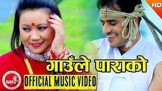 New Nepali Lok Dohori 2073 | Gaule Parako - Ganga Pun & Anupa Thapa Magar | Ambika Music