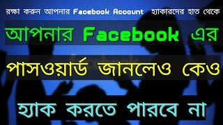 100% Secure your Facebook Account From Hackers Just  in  minutes  - Bangla Tutorial