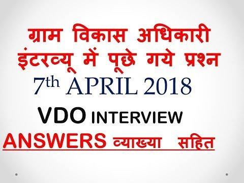 Xxx Mp4 7 April 2018 ग्राम विकास अधिकारी इंटरव्यू में पूछे गये प्रश्न VDO Interview Question In Hindi 3gp Sex