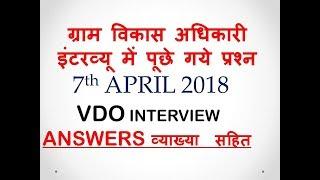 7 April 2018 ग्राम विकास अधिकारी इंटरव्यू में पूछे गये प्रश्न    VDO Interview Question in hindi