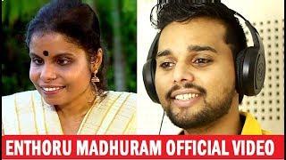 എന്തൊരു മധുരം | Thanseer koothuparamba | vaikom vijayalakshmi |New Malayalam Mappila Album Super Hit