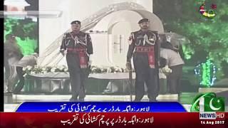 Lahore Wahga Boarder Flag raising ceremony | 14 August 2017