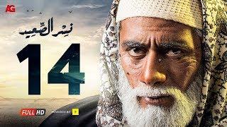 مسلسل نسر الصعيد  الحلقة 14 الرابعة عشر HD | بطولة محمد رمضان -  Episode 14  Nesr El Sa3ed