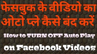 How to Stop Autoplay Videos on Facebook in Hindi