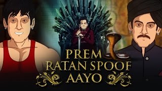 Prem Ratan Dhan Payo Spoof || Shudh Desi Endings