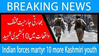 Indian forces martyr 10 more Kashmiri youth | 15 Dec 2018 | 92NewsHD