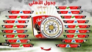 تعرف على جدول مباريات الاهلي في الدوري المصري| 2017 ستندهش من اول مباراة