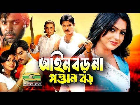 Xxx Mp4 Bangla HD Movie Ain Boro Na Sontan Boro Ft Kazi Maruf Nipun Ujjal Suchorita Misha Shawdagor 3gp Sex