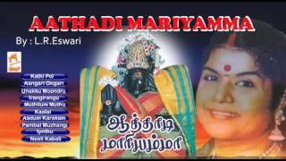 Aathadi mariyamma  | Amman bakthi song | L.R.Eswari