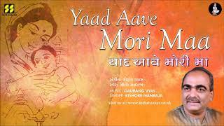 Mother Song: Yaad Aave Mori Maa   યાદ આવે મોરી મા   Singer: Kishore Manraja   Music: Gaurang Vyas