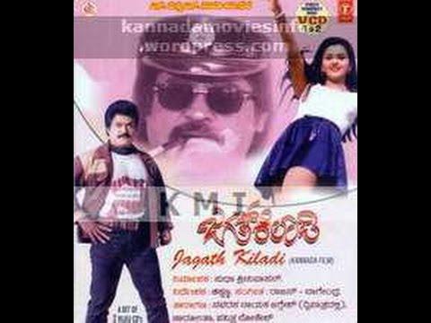 Full Kannada Movie 1998 | Jagath Kiladi | Charulatha, Pavithra Lokesh, B V Radha.