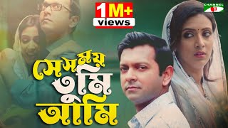Se Somoy Tumi Ami | Bangla Telefilm | Tahsan | Bidya Sinha Mim | Bannah | Channel i TV