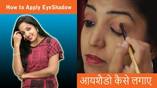 How to Apply Eyeshadow in Hindi   आयशैडो कैसे लगाए   Eye Shadow Makeup tutorial in Hindi   Makeup
