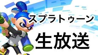 【スプラトゥーン】スプラトゥーン2が出るまでにS+になったる!!【特訓動画】