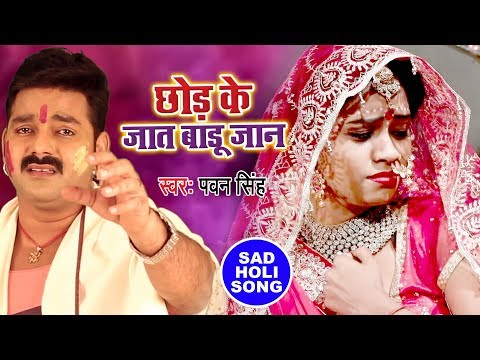 Xxx Mp4 रुला देने वाला Pawan Singh का होली गीत 2018 Chhod Ke Jaat Badu Jaan Bhojpuri Holi Songs 2018 New 3gp Sex
