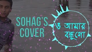 O Amar Bondhu Go | Keyamat Theke Keyamat | Bengali Cover