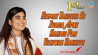 Kismat Takdeer Se Zyada Apne Karmo Par Vishwas Rakhiye | 20-12-2016 | Pujay Devi Chitralekhaji