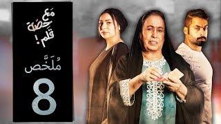 مسلسل مع حصة قلم - الحلقة 8 (ملخص الحلقة) | رمضان 2018