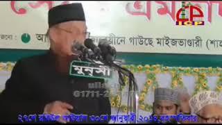 Maizbhandar Darbar Sharif Sher Millat Ahlon Listen Allama Mufti Obaidul Haque Naeemi (Ms.)