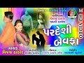 Pardeshi Bewafa || Vijay Thakor || Romentic Song 2018 || FULL HD VEDIO