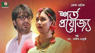 Single Drama | Sorto Projojjo | Mamunur Roshid, Shamol Maola, Farhana Mili, Kumkum Hasan.