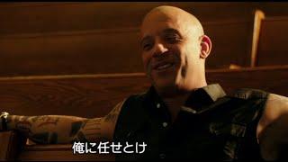 ドニー・イェンも参戦!映画『xXx<トリプルX>:再起動』第一弾予告編