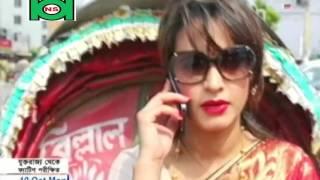 Bnagla Notok 2015 Noa Shal Part-242 ft-Mir Sabbir, Ahona, ATM Shamsuzzaman,