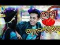 Download Video Download দেশি ভ্যালেন্টাইন || Deshi Valentine || Bangla Funny Video 2019 || Durjoy Ahammed Saney 3GP MP4 FLV