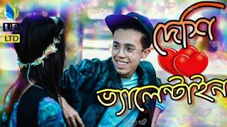 দেশি ভ্যালেন্টাইন    Deshi Valentine    Bangla Funny Video 2019    Durjoy Ahammed Saney