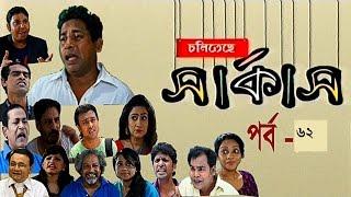 Bangla Natok Cholitese Circus Part 62