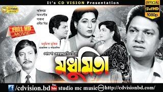Modumita (2016) | Full HD Bangla Movie | Alomgir | Shabana | Probir Mitro | CD Vision