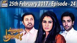 Mere Humnawa Ep - 24 - 25th February 2017 - ARY Digital Drama