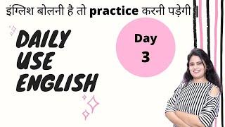 Daily English Speaking - part-3 - Everyday English - Speaking English through Hindi