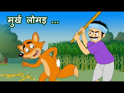 Xxx Mp4 Murkh Lomad मुर्ख लोमड़ Panchatantra Stories Hindi Animated Stories By Jingle Toons 3gp Sex