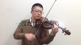 【一度だけの恋なら/マクロスΔ】川崎ルフロン店バイオリンインストラクター五十川聡 アニソン