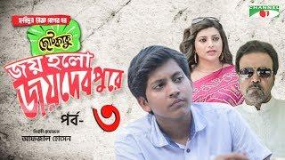Joy Holo Joydebpure | ছোট কাকু | Chotokaku | Episode 03 | Eid Drama Serial 2019 | Channel i TV