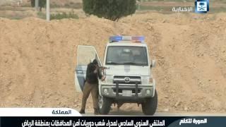الصورة تتكلم - الملتقى السنوي السادس لمدراء شعب دوريات أمن المحافظات بمنطقة الرياض