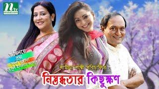 Bangla Telefilm : Nistabdhotar Kichukkhan | Raisul Islam Asad, Prova, Subarna By Shamima Shammi