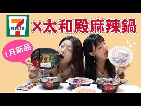 Xxx Mp4 【超商1月新品】7 11x太和殿麻辣鍋好吃嗎?吃到xxx大地雷! 3gp Sex