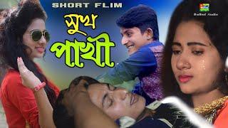 Shuk Pakhi Bangla Short Flim / Bulbul Audio / Bappy & Jilek / New Bangla Short Flim 2018